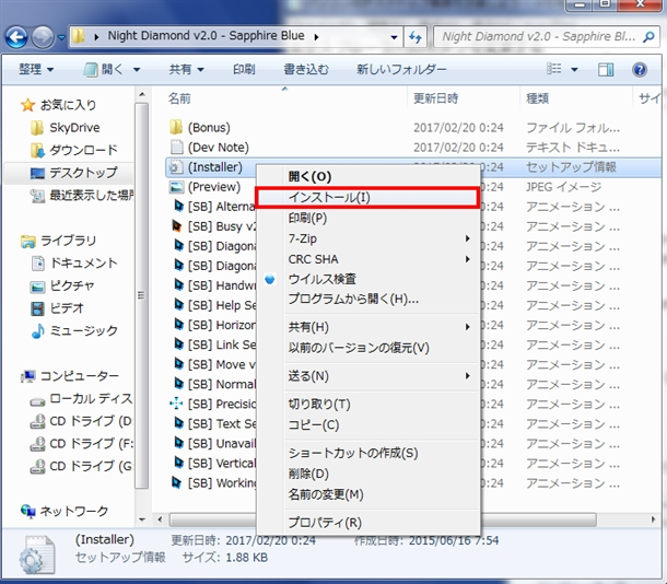 Windowsのカーソルデザインをインストール