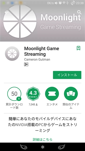 Moonlight Game Streamingをインストール01