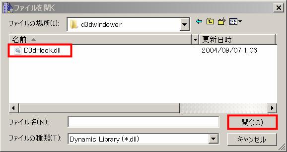 DirectXウィンドウ化ツールの使い方05