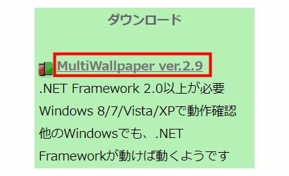 MultiWallpaperをインストール01