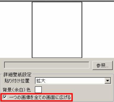 MultiWallpaperの使い方05