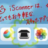 プリントを見栄えよくiPadに取り込みたい時は、スキャナーアプリを!