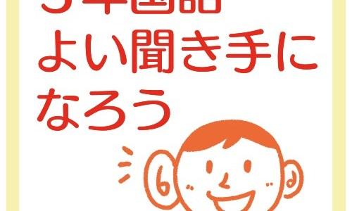3年国語「よい聞き手になろう」第1時実践報告です。