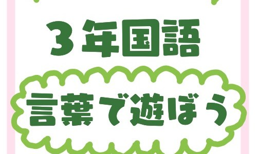 3年国語「言葉で遊ぼう」その2実践報告