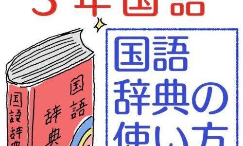 3年国語「国語辞典の使い方」は、テンポよくスライドを見せて感覚をつかむ。前篇