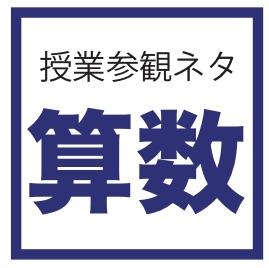 新学期の参観日ネタ!算数「復習スライド」で大盛り上がり!