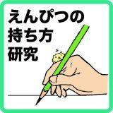 えんぴつの持ち方を考える・第7回「筆圧」