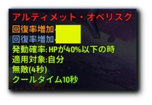 マーベルフューチャーファイト特殊装備3