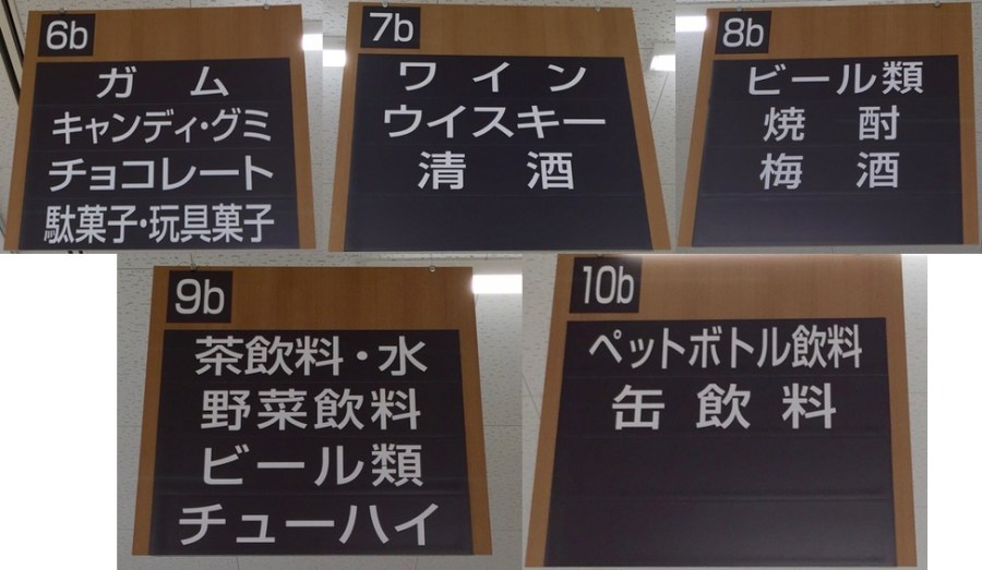 read japanese signs 2
