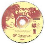 dreamcast shenmue disc 2
