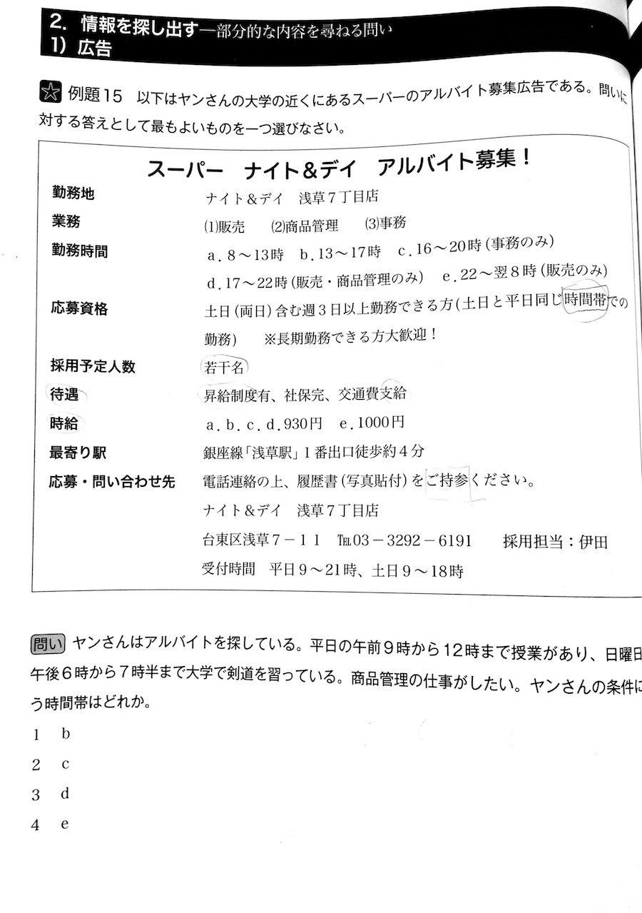 kanzen master reading comprehension n1 preview 1