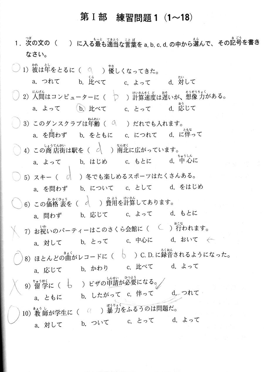 kanzen master grammar n2 preview 1