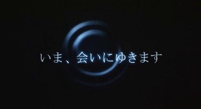ima ai ni yukimasu story