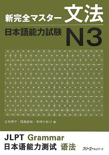 kanzen master grammar n3