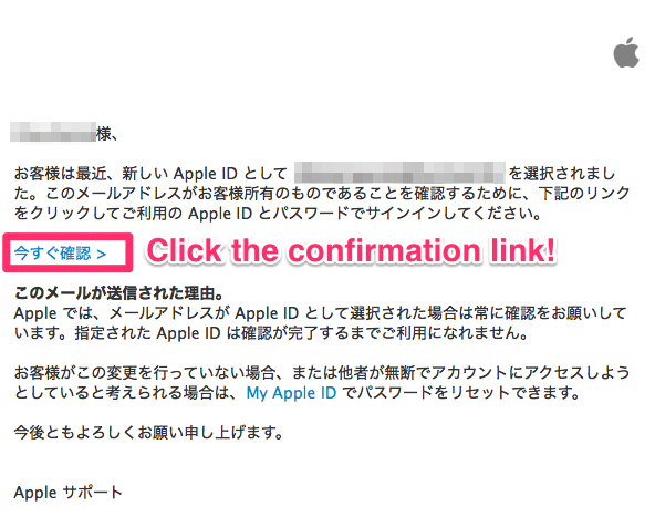 japanese itunes account confirmation link