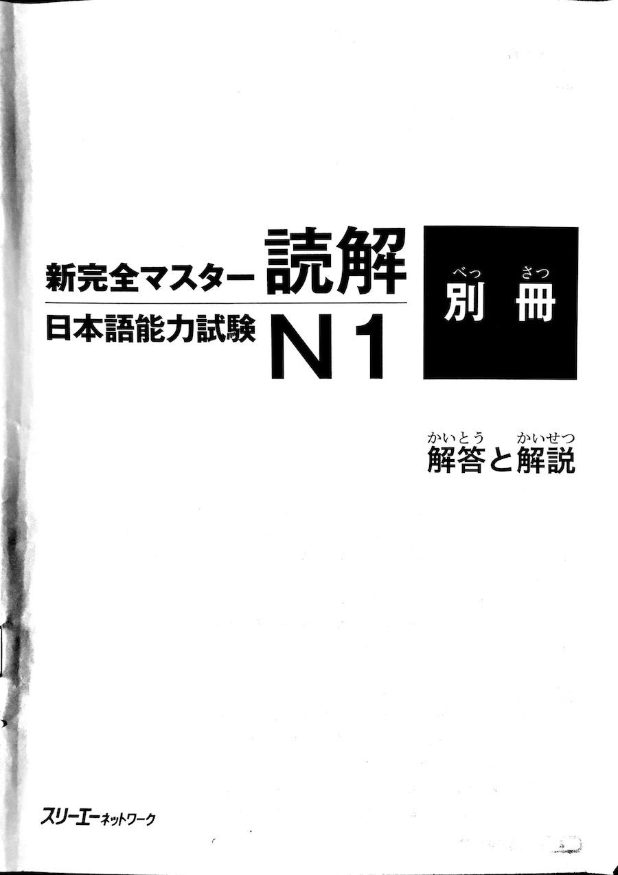kanzen master reading comrephension n1 booklet