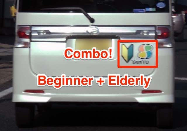 japanese beginner elderly driver