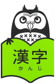 nihongo sou matome kanji