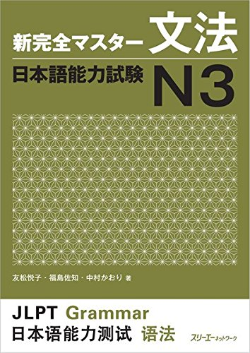 shin kanzen master grammar N3