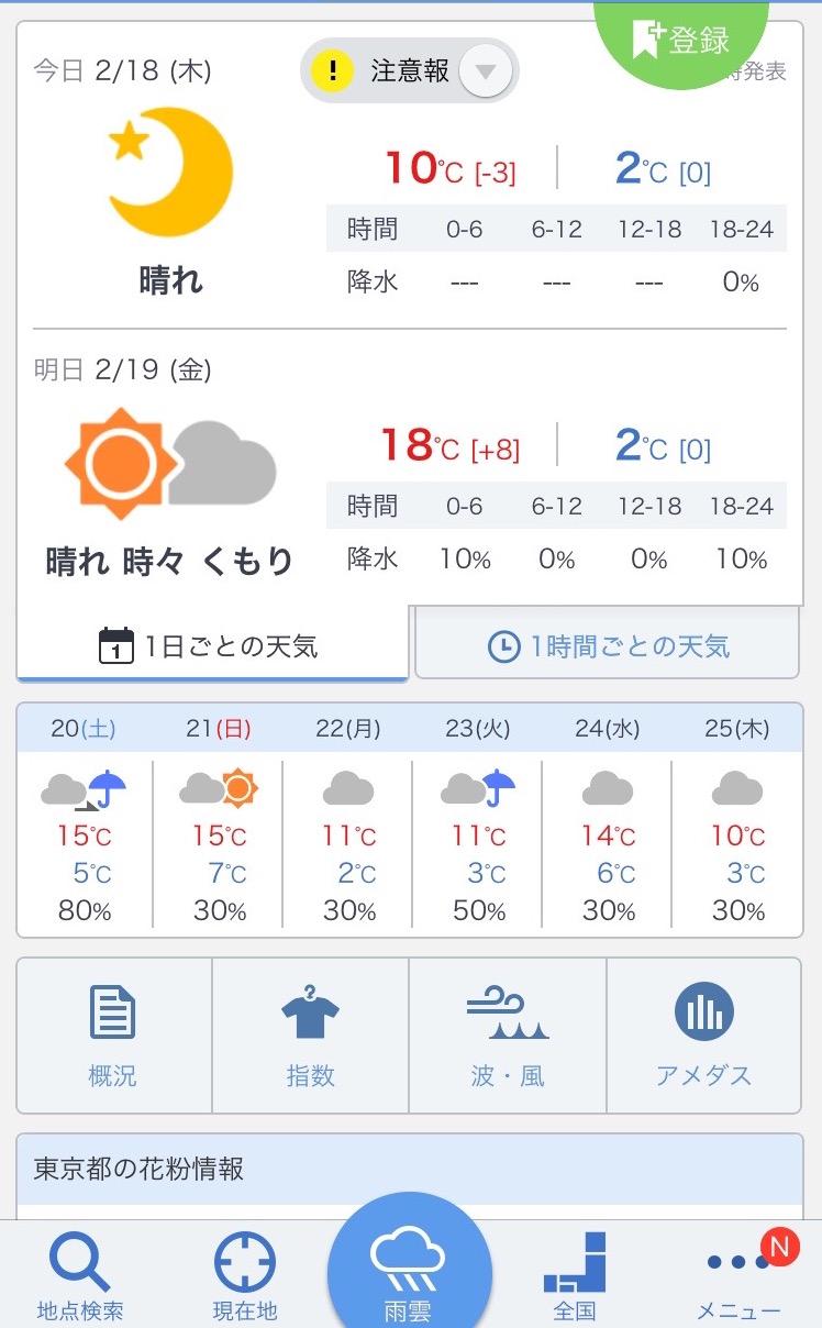 best japanese weather app yahoo 1