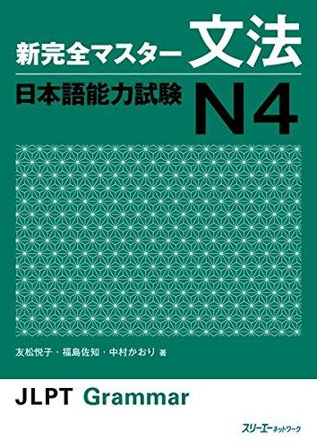 shin kanzen master grammar N4