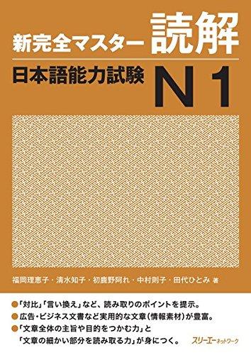 shin kanzen master n1 dokkai