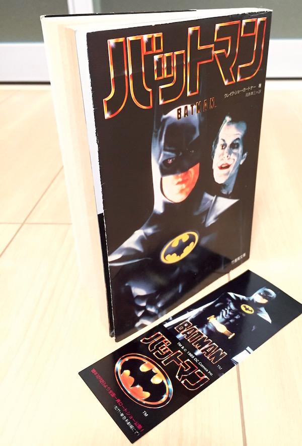 batman 1989 novel japanese