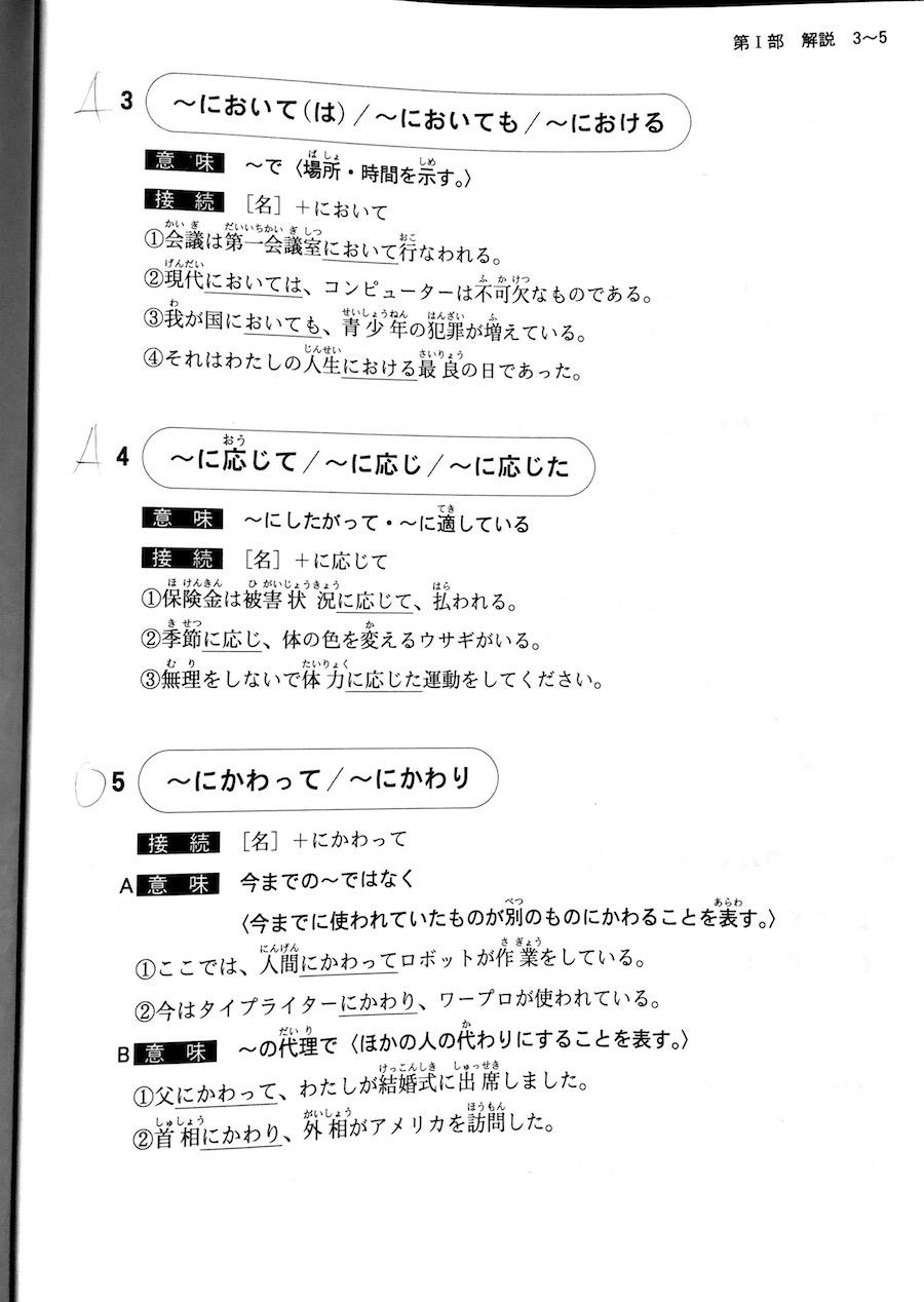 kanzen master grammar n2 preview 2