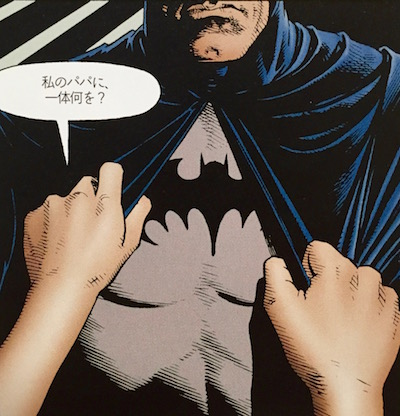 batman the killing joke japanese 2