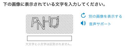 japanese itunes account robot check