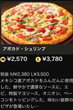 pizza hut japan avocado shrimp