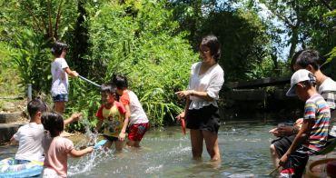 宜蘭員山 花泉有機休閒農場 親子玩水好去處 獨特野薑花限定冰沙