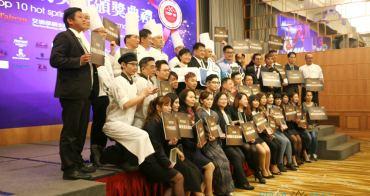 泡湯推薦 美食優惠 台灣 10 大好湯美食評選優惠都在這
