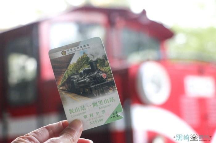阿里山小火車訂票網路預約與現場購買懶人包