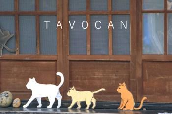 台南新化景點一日遊 到大目降找龍貓 日式建築超好拍