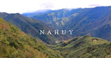 新竹尖石小旅行 進入部落與自然的棲地