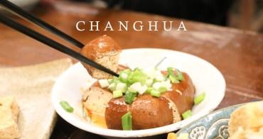 彰化田中美食 女人香臭豆腐 堅持使用自然滷汁方式,引出樸實黃豆香