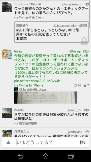 Screenshot_2015-12-08-01-22-48