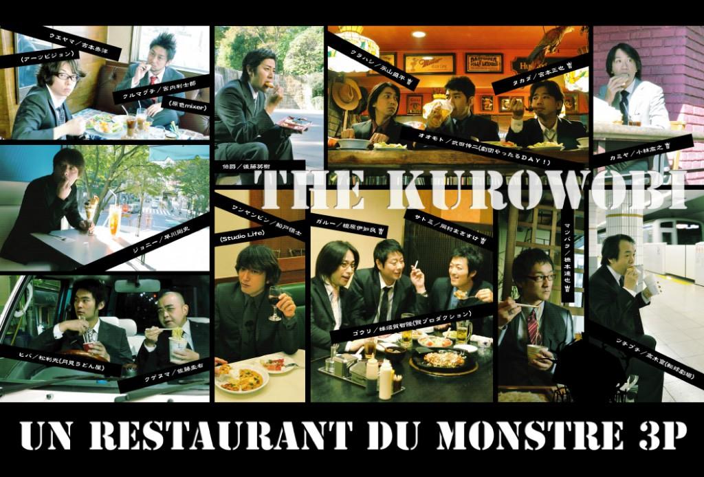 妖怪レストラン3P パンフ