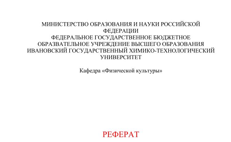 оформление титульного листа реферата- тип работы