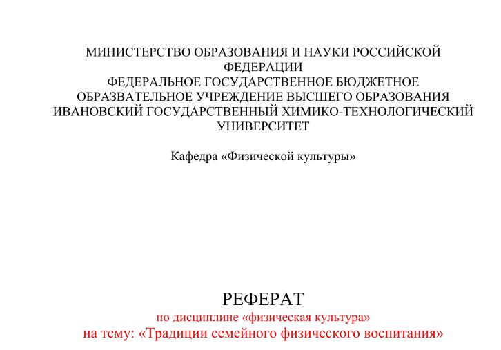 титульник тема реферата