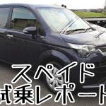 トヨタスペイド試乗レポート