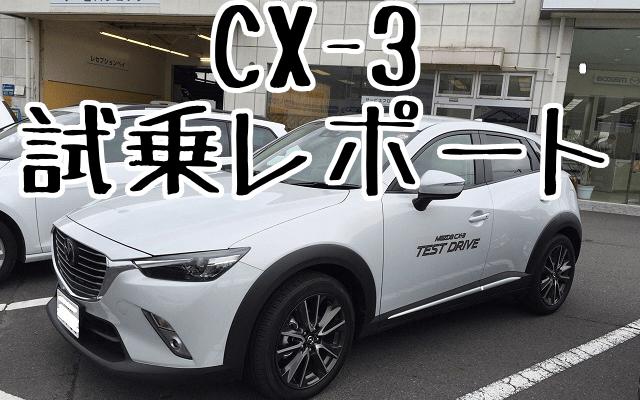 CX-3試乗レポート