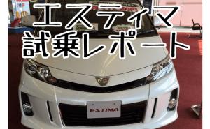 トヨタエスティマ試乗レポート