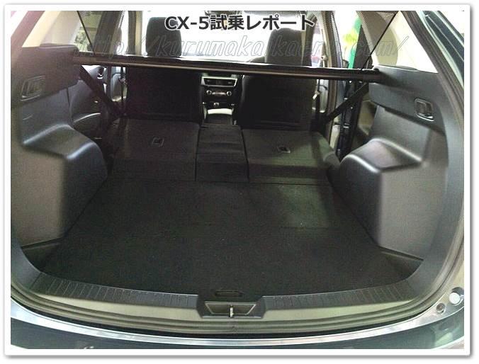 CX-5内装ラゲッジルーム