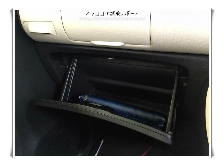 ダイハツミラココア 内装 収納 助手席