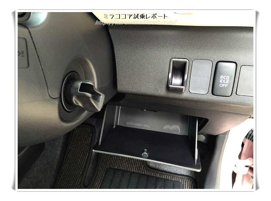 ダイハツミラココア 内装 収納 運転席