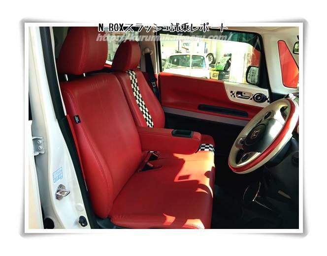 ホンダN-BOXスラッシュ 内装 前部座席