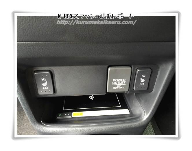 ホンダN-BOXスラッシュ 内装 シートヒータースイッチ