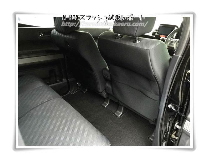 ホンダN-BOXスラッシュ 内装 後部座席 足元